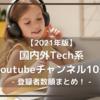 【2021年版】国内外Tech系YouTubeチャンネル10選 - 登録者数順まとめ! -