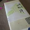 仙太郎の和三盆山椒ノ餅