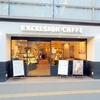 EXCELSIOR CAFFE エクセルシオール カフェ バリスタ ホテルサンルート川崎店
