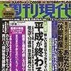 変態の日本史15&「週刊現代」12/8号