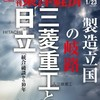 Article Memories vol.9: 週刊東洋経済 1/23号:製造立国の岐路