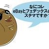 【eBay】海外でのブランドバック需要は見込めるか 2/2