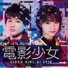【ロケ地情報】ドラマ「電影少女 -VIDEO GIRL AI 2018-」
