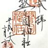 福岡の繁華街の中に佇む厄払いの神社 警固神社(福岡県)の御朱印