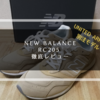 New Balance RC205(BEAUTY & YOUTH UNITED ARROWS 別注モデル)を徹底レビュー