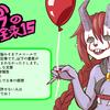 にわかヲタクの備忘録15