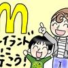 【プレイランド】子ども連れOK!遊具いっぱいの「マクドナルド」がおすすめ!