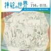 大阪■7/14~11/11■物語を彩る ミュシャと挿絵の世界