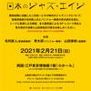 イベント 】二村定一と日本のジャズ・エイジ
