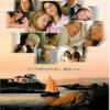 """<span itemprop=""""headline"""">映画「いつか眠りにつく前に」(原題:Evening、2007、日本公開2008)</span>"""