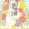 「猫の日」におすすめする猫小説20選