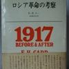 エドワード・H・カー「ロシア革命の考察」(みすず書房)