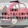 【厳選】車に常備しておくと良い物!意外なあれが便利すぎる