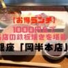 【お得ランチ】1,000円台で名店の鉄板焼きを堪能!銀座『岡半 本店』
