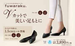 フワラク(fuwaraku)に美しさをプラスした、新デザインパンプスが登場!