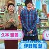 メレンゲ  キンプリ岸くんと伊野尾くん  2018.9.22