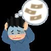 【ブログ運営報告33ヶ月目】ブログ収入月5万あっても大赤字な話・・・