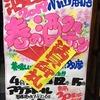 (2019/4/21)小山商店春の酒まつり、開催☆