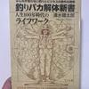 【読書】釣りバカ解体新書