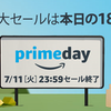 プライムデー2017有名人がお届けキャンペーン!Fire TV Stickを剛力彩芽さん・千原ジュニアさんがお届け!