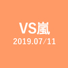 2019.07/11放送 VS嵐 ドラマ「TWO WEEKS」チーム