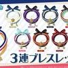 あんさんぶるスターズ! 3連ブレスレット(全10種)/2017年6月発売