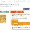 新人陸マイラーの方へ!ANA VISAワイドゴールドカード発行案件!
