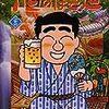 『酒のほそ道 23』 (ニチブンコミックス)読了