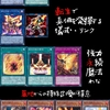 【サラマングレイトデッキ】新規!転生炎獣デッキ含むカードの一覧【まとめ】
