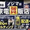 家電量販店「ノジマ」の広告コピーの失敗
