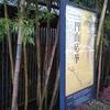 開館75周年記念特別展 円山応挙ー「写生」を超えてー@根津美術館