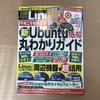 日経Linux2019年1月号に記事掲載されました&特別付録が豪華ラズパイ特集!