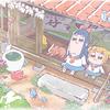 見る地獄、アニメ「ポプテピピック」