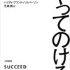 書籍『やってのける ~意志力を使わずに自分を動かす~ 』