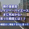 【ドラレコ】雨の首都高1号上野線での悲劇 怒りをコントロールできない人間の哀れな末路を完全に記録した