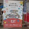 キャンピングカー購入検討<その2>カートラジャパン2019キャンピングカーの保険の話