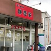 静壱家:豚骨醤油はクリーミーな味わい!:静岡市葵区