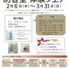 防音室【アビテックス】今月末まで!