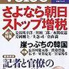 """片岡剛士「""""アベノミクス・マークⅡ""""のすすめ」in『Voice』11月号"""