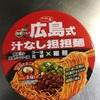 サッポロ一番・広島式汁なし担々麺の味。