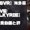 初見動画【PSVR】海外版デモ【EVE: Valkyrie】を遊んでみての感想と評価!