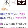 漢字の『辛』『困』が少し気になったり、そもそも漢字とは?そしてフリーメーソン?