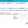 Windows 10でNASへ接続できなくなる問題(1)