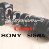 【非公式】SONYのミラーレスカメラとSIGMAのマウントコンバーター(MC-11)で接写リングは使えるのか?