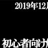【2019年12月5日(木)】注目の経済指標と要人発言・初心者向け解説【FX】