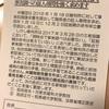 【7】ニュースレター発送!