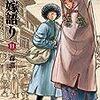 森薫「乙嫁語り」11巻