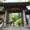 第1番「四万部寺(しまぶじ)」〜秩父札所34ヶ所制覇の旅〜