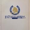 1979. 【サラブレッド・レーシング】1980年1歳募集馬 1979年度産駒