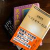 出版が華だった時代 〜「ベストセラー伝説」本橋信宏